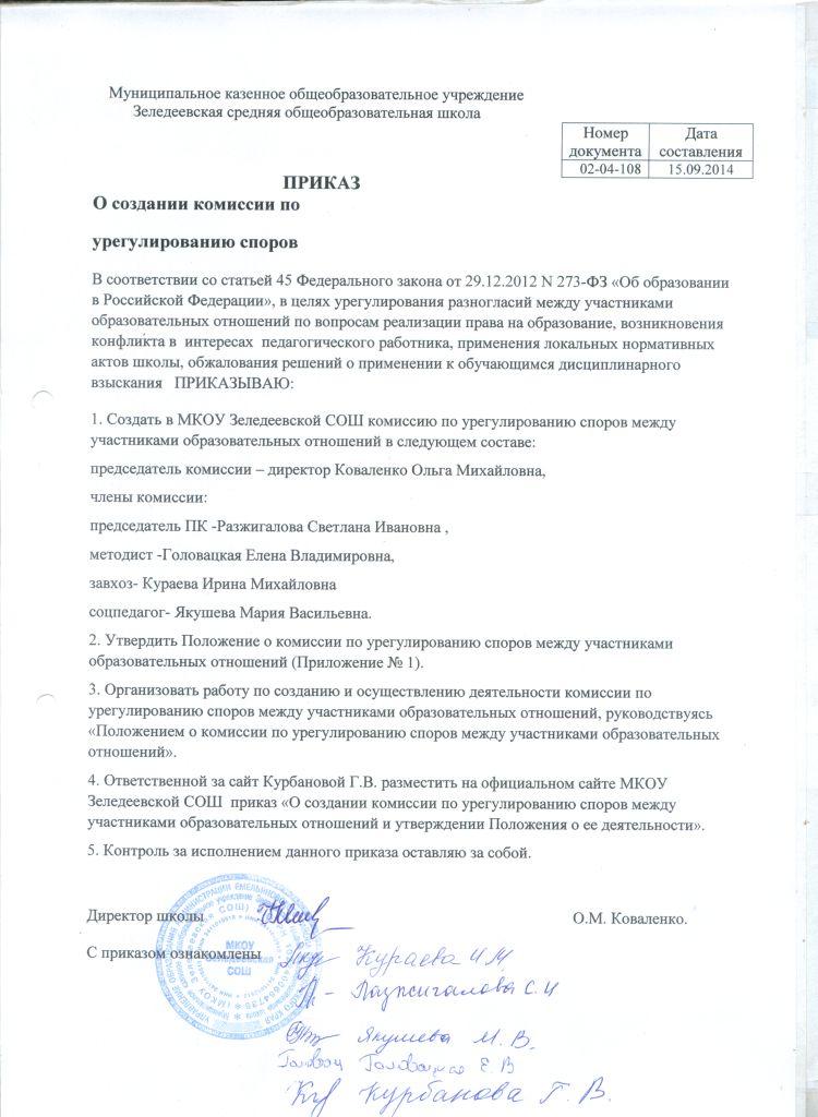 приказ и положение о комиссии по трудовым спорам дальней стены